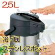 たっぷり!2.5L ステンレスエアーポット 送料無料CPX3/