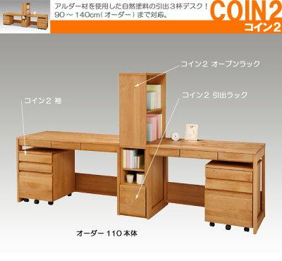 コイン2110本体デスク堀田木工オフィス