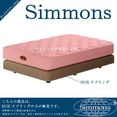 シモンズBOXスプリングのみセミダブルロング/BA13002/ブラウン受注生産(納期約1~2ヶ月)/ベッドフレーム/SIMMONS
