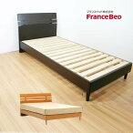 フランスベッドキングベッド(S×2台)桐すのこベッドフレームのみFRANCEBED