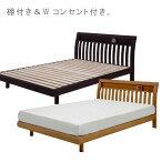 シングルベッド(フレームのみ)棚付き&Wコンセント付き