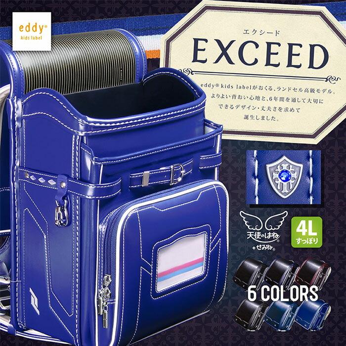 ランドセル 男の子用 エクシード(EXCEED) 天使のはね クラリーノ デビアスネオ ハイキーネオ 最新モデル(2018年モデル) 6年保証 EXCEED EX60B:インテリアクレセント