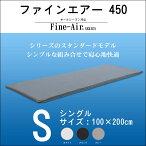 ファインエアー450シングルマットレスシンプルなスタンダードモデルFine-Airマットエアサスペンションマットレス