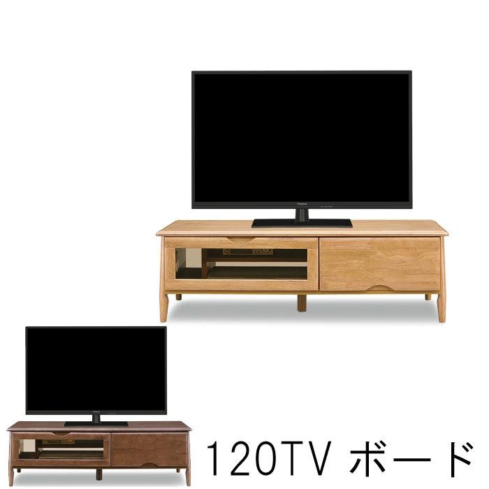 テレビ台 幅120cm 120TV 無垢材 ナチュラル ブラウン 茶色 リビングボード ローボード TVボード テレビ台 テレビボード  PR2