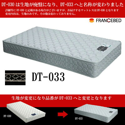 フランスベッド桐すのこベッド衛生マットレスセミダブルFRANCEBED