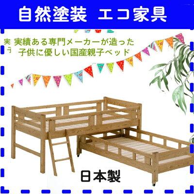 自然塗料で子供に優しい木製親子ベッドエコ仕様エコ家具