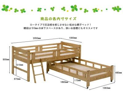 【日本製】自然塗料で子供に優しい木製親子ベッド【健康家具】【国産】エコ仕様【レビュー割引2%★】エコ家具【PR5】【HLS_DU】【OKB】【送料無料】【OK】