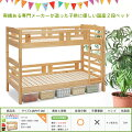 国産LUNA(ルナ)コンパクト2段ベッド2段ベット二段ベッド