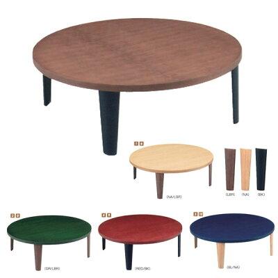 カラーの選べる円形100cmリビングテーブルテーブルセンターテーブルたまご型丸型折れ脚北欧モダン家具グッドデザインクール