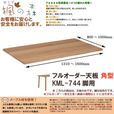 ダイニングテーブル天板のみ幅1310~1600/奥行800~1000mm楓の森フルオーダー天板(角型)KML-744脚用KMFT-1620KNAダイニングテーブル天板ミキモクメープル材無垢材