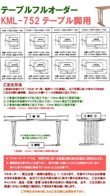 ダイニングテーブル天板のみ幅1610~2000/奥行800~1000mm楓の森フルオーダー天板(角丸型)KML-752脚用KMFT-2030KNA天板ミキモクメープル材無垢材