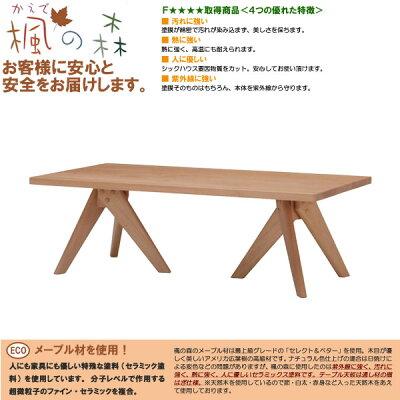 テーブルセンターテーブル幅110cm楓の森テーブルセンターテーブルB(天板KMCT-1100/脚KMCL-332)ローテーブルセンターテーブルミキモクメープル材無垢材