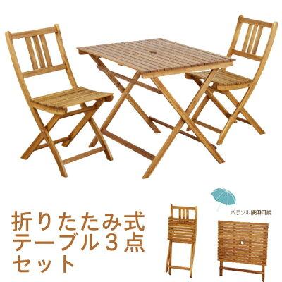 テーブル3点セット幅90cmダイニングテーブルパラソル使用可能アカシア材オイル仕上げ