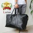ボストンバッグ Lサイズ 2WAY 旅行バッグ ブラック 旅行鞄 カバン/PR1/bgm 父の日 買い替え プレゼントに 送料無料