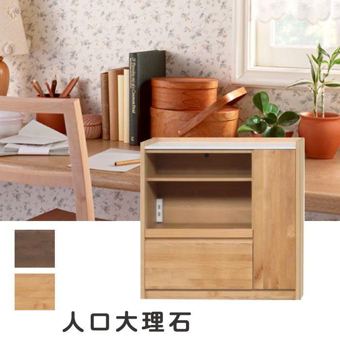 キッチンカウンター 幅90cm 日本製 天板人口大理石 完成品 木製 間仕切り ナチュラル ウォールナット 裏面化粧 送料無料:インテリアクレセント