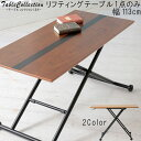 リビングテーブルのみ 幅113cm リフティングテーブル 昇降式 ブラ...