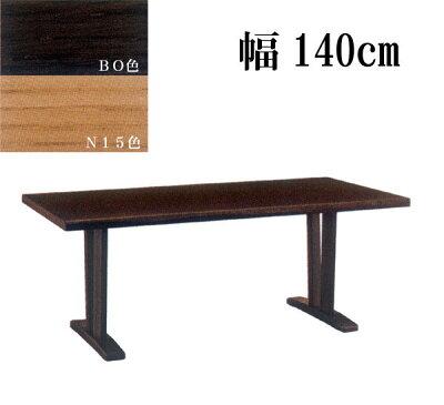 ダイニングテーブル2本脚幅140cm食卓テーブルナラ材イバタインテリア