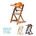 すくすくスリムプラス チェア テーブル付き送料無料sukusuku slim+ 【ポイント10倍】大和屋 子ども 椅子子供椅子ベビーチェア t005-m147-sksksp-t【QSM-160】