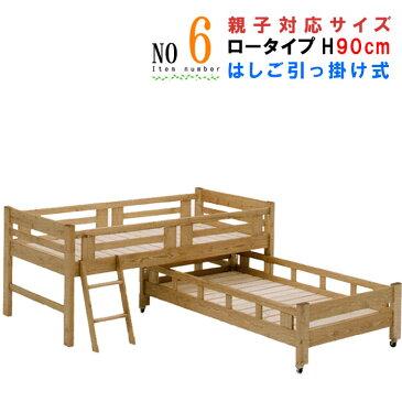 日本製自然塗料で子供に優しい木製 親子ベッド  健康家具 【国産】エコ仕様エコ家具  送料無料 GOK ベッド ベット BED m016-2002-00468item-06 【QOG-80】