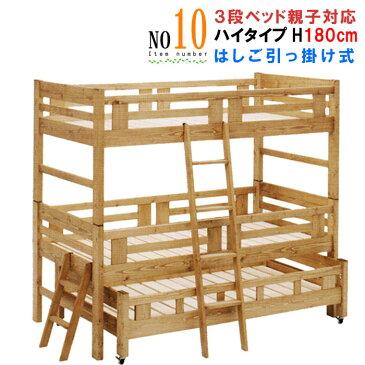 日本製自然塗料で子供に優しい木製 三段ベッド 親子ベッド 蜜ろう仕上げ  健康家具 【国産】 送料無料 GOK ベッド ベット BED m016-2002-00468item-10 【QOG-100】