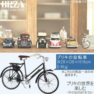 ブリキの自転車のみ 幅28cm 高さ16cm 小物 オブジェ レトロ アンティーク調 ディスプレイ 模型 ブリキ ビンテージ風 雑貨 小物 置物 インテリア かっこいい カッコいい カッコイイ 人気