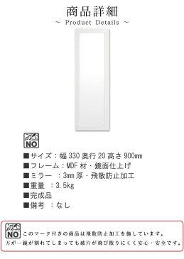 ウォールミラーのみ 33cm 高さ90cm ピュアホワイト 鏡面仕上げ 飛散防止加工 フレーム付き 安全 安心 インテリア 洗面鏡 メイク鏡 鏡 ミラー シンプル 姫系 人気