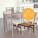 ダイニングセット 5点セット テーブル110cm×1 椅子×4 ウォー...