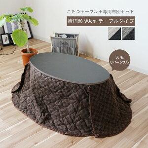 Компактный стол Kotatsu Эксклюзивный набор футонов Ширина 90 см. Овальный Kotatsu Fire Kotatsu Kotatsu Nordic Стол из слоновой кости черный 2 Стол в центре стола [QSM-160]