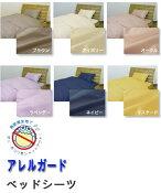 防ダニベッドシーツシングル(100×200×30cm)高密度生地使用花粉症にも最適ボックスシーツマットレスカバーBOXシーツベッドカバーベッドベットBED