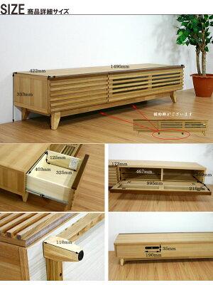 ルーバータイプのおしゃれなテレビ台ローボード幅150cmタモ材(ナチュラル、ブラウン)格子デザイン和風モダンデザインリビングボードテレビボード