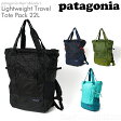 パタゴニア patagonia バッグ 2way トートバッグ リュックライトウェイトトラベルトートパック 48808#バッグパック&リュック 定番