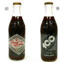 ◎【ヴィンテージ品/昭和レトロ】コカコーラ100周年記念ボトル 未開封品