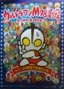 ウルトラマンM78劇場LOVE & PEACE ポスター