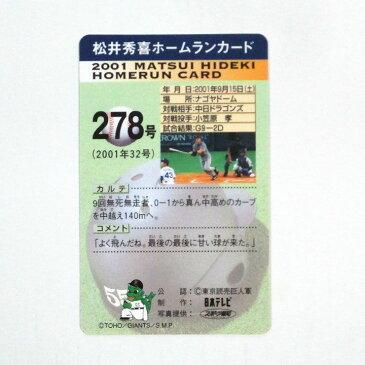 【野球 ホームランカード】『松井秀喜/278号』野球選手・スポーツ