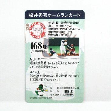 【野球 ホームランカード】『松井秀喜/168号』野球選手・スポーツ