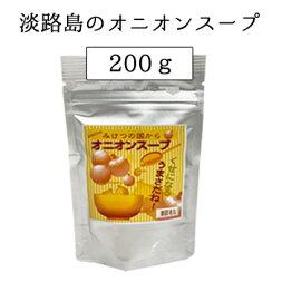 淡路島のオニオンスープ(顆粒200g)