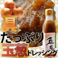 サラダにお肉料理にかけるだけ♪ギフト・贈り物にも!【淡路島産玉ねぎ使用!】玉ねぎドレッシ...