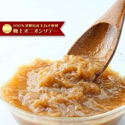 【淡路島の美味しい玉ねぎ】炒め玉ねぎ(オニオンレディー)レトルト