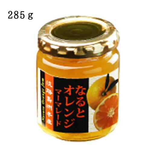 【大瓶】なるとオレンジマーマレード ジャム 285g画像