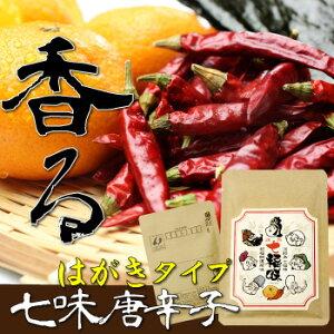 ひとふりすれば七福きたる淡路島のお坊さんが作ったみかんの皮と山椒が香る美味しい七味唐辛子...