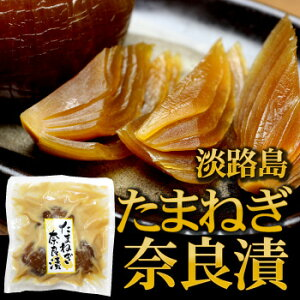 奈良漬職人が一年かけて漬け上げました。淡路島の新玉ねぎだけを厳選して使用した【玉ねぎの奈...
