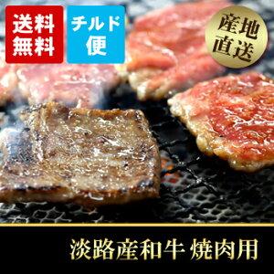 神戸ビーフ・松坂牛、名立たるブランド牛も淡路島で育ちました。淡路島が育んだ至極の一品 淡路...