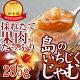 TVでも紹介♪淡路島の瑞々しいいちじくを使用した「御食国オリジナル、いちじくジャム」(28…