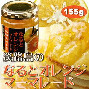 淡路島のみで栽培される幻のオレンジをマーマレードに!【小瓶】なるとオレンジマーマレード 155g