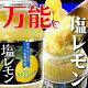 【楽天最安値に挑戦!】【絞ったレモンと一味違う☆話題の万能調味料】塩レモン 180g