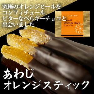 オレンジピールにベルギーチョコレートをコーティング【全国菓子博覧会の最優秀賞を受賞した淡...
