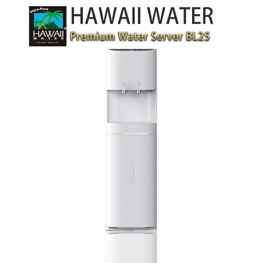 【スタイリッシュでおしゃれ】プレミアムウォーターサーバー BL25 本体【ウォーターサーバー 本体 Hawaiiwater ハワイウォーター おすすめ オススメ 人気 おしゃれ お洒落 スタイリッシュ 床置き タイプ 省エネ】