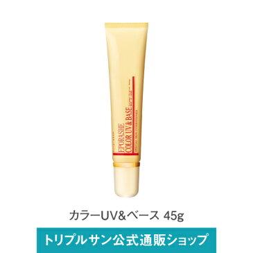 エポラーシェ カラーUV&ベース 45g 旧タイプ 化粧下地 日焼け止め クリームタイプ 肌色 SPF50 PA+++ 236