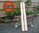 流しそうめんセット(水路3m+竹脚3組) 【竹】【イベント】