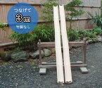 流しそうめん用 竹水路(3m)